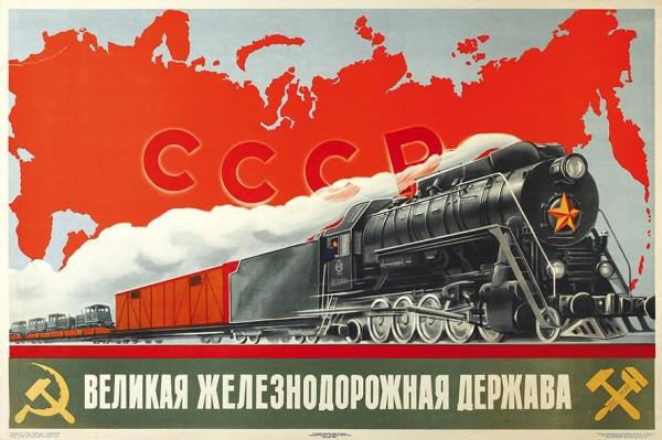 """Плакат """"СССР - великая железнодорожная держава"""" / худ. И. Ганф. М.: Изогиз, 1954. 85,5 х 57 см."""