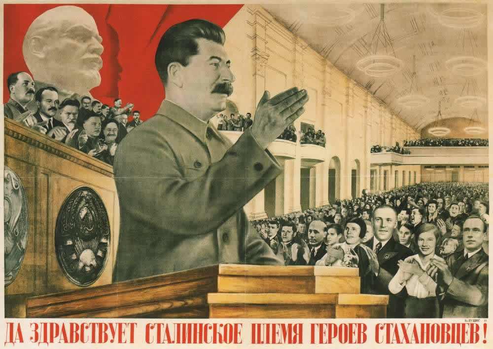 Да здравствует сталинское племя героев стахановцев! (1936 год)