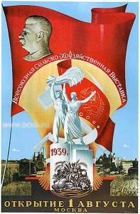 Советский плакат. Всесоюзная сельскохозяйственнай выставка 1 августа 1939 года