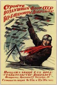 Советский плакат. Стройте воздушный флот СССР. Все - в акционеры Добролета! (1923 год)