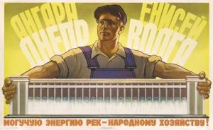Советский плакат. Могучую энергию рек - народному хозяйству!