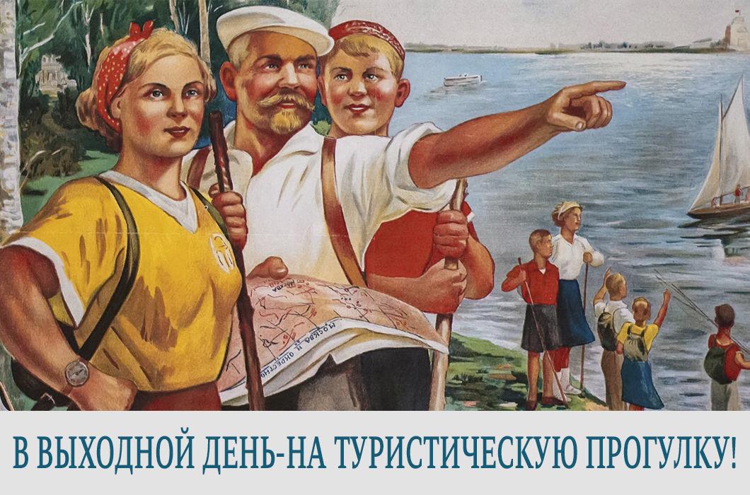 Соловьев М.М. 1947. В выходной день на туристическую прогулку!