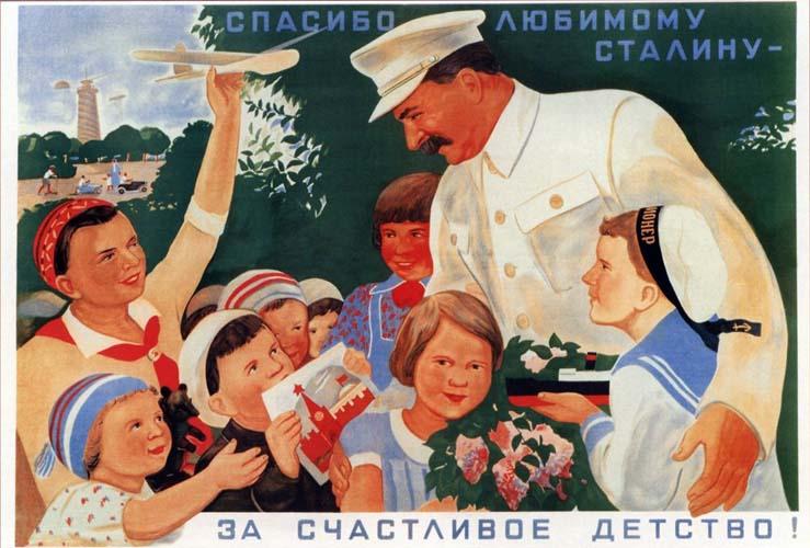 Советский плакат (1936 год)