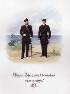 Обер-офицеры (в обыкновенной форме и в сюртуке). 1892 г.
