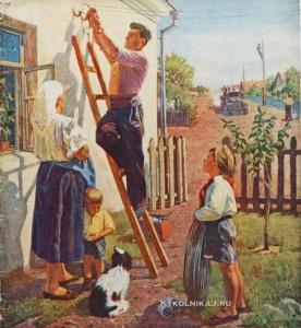 Гильманшин Лукман Гильванович (1913-) «Электричество - колхозникам» 1951