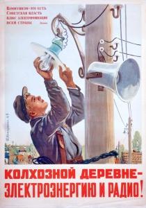 Кокорекин Алексей Алексеевич (1906 -1959) «Колхозной деревне — электроэнергию и радио!» 1949