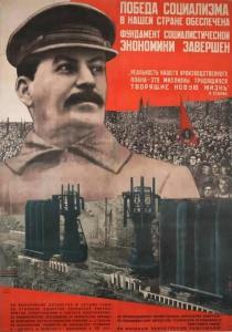 Советский плакат Победа социализма в нашей стране обеспечена. Фундамент социалистической экономики завершен (1932 год)