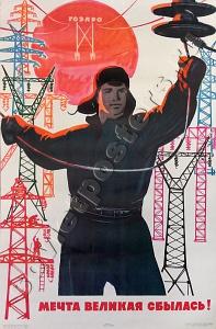 Советский плакат №1078 Мечта великая сбылась! электро энергетика, электричество, электрика 89 x 58,5 см Художник Р.Сурьянинов 1967