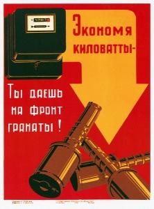 Экономя киловатты — ты даешь на фронт гранаты! Худ. Е.П.Ефимов. Москва – Ленинград, 1945