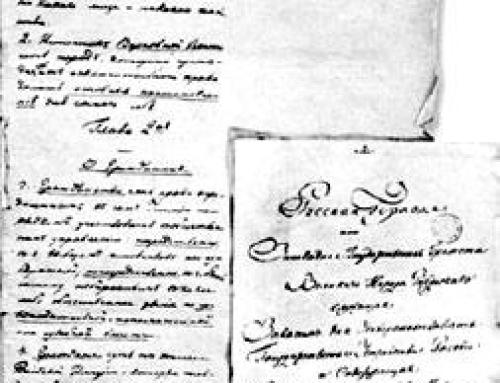 Структурная перестройка государственного аппарата России к середине 19-го века