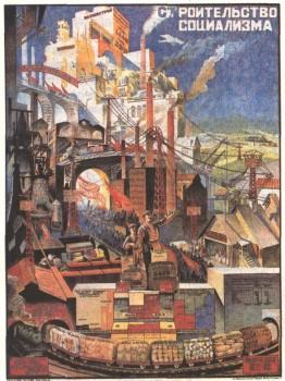 Рис. 1. Строительство в конце 20-х годов.