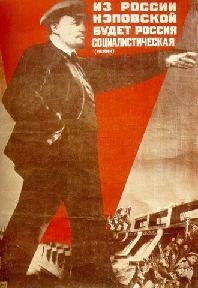 Рис. 3. Хотя решение упразднить НЭП принадлежало Сталину, наглядная агитация приписывает его обожествленному Ленину.