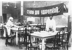Рис. 3. В 30-е годы в чайных и столовых накрывали специальные vip-столики – для ударников.
