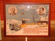 Рис. 5. Плакат, посвященный Всесоюзной переписи населения 1939 г. сЛениным и Сталиным, «творчески развивающим учение марксизма-ленинизма».