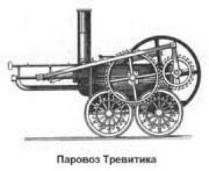 Рис. 6. Первый паровоз Ричарда Тревитика, заменивший конную тягу на рельсовых путях. 1803 г.