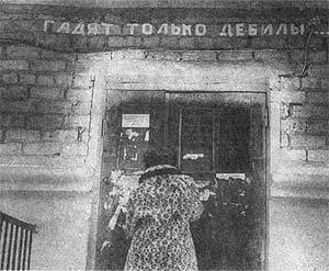 Рис. 6. Социальная реклама ГЖУ г. Ижевска – плакат над входными дверями, установленными в 1958 г., призывающий жильцов к сохранности жилищного фонда - «Гадят только дебилы!»