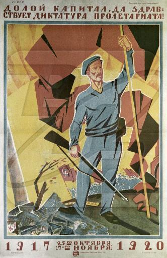 Рис. 6. Репродукция плаката художника Д. Мельникова. 1920 г.