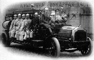Рис. 14. Пожарная часть. Фото 1919 г. Все пожарные еще в дореволюционной форме российских пожарных.