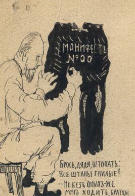 Рис. 16. Лубочная карикатура на Витте, латающего драные штаны Российской империи