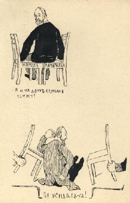 Рис.17. Лубочная карикатура на Витте, пытающегося «усидеть на двух стульях», т.е. служить одновременно и «народу» и «камарилье»