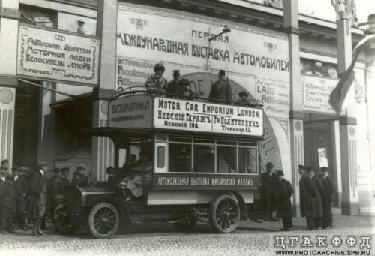 Рис. 17. Автобус перед зданием Михайловского манежа, где проходила междунароная выставка автомобилей. 1907 г.