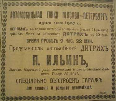 Рис. 19. Объявление об автомобильной гонке в «Московских Ведомостях».