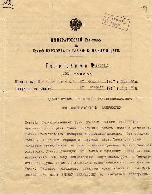 Рис. 30. Телеграмма Родзянко в ставку Верховного Главнокомандующего о «кризисе в булочных»