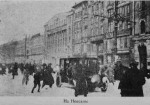 Рис. 34. На Невском проспекте. Февраль. 1917 г.