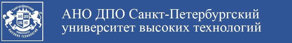 АНО ДПО СПБ УВТ Государственное управление